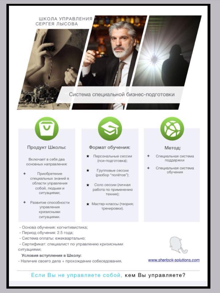 Проект «Антикризисный менеджмент»